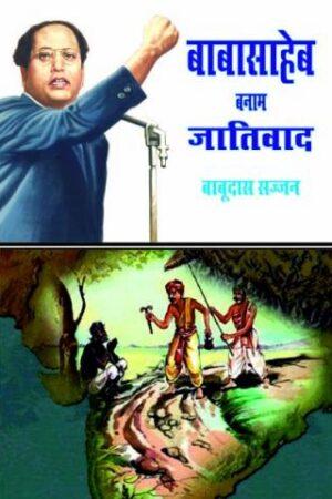 Babasaheb Ambedkar Archives - Jai Bhim Online Store