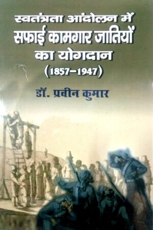 Book Archives - Page 4 of 18 - Jai Bhim Online Store